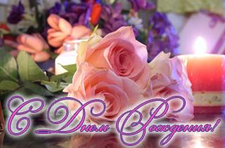 Розовые розы с днём рождения