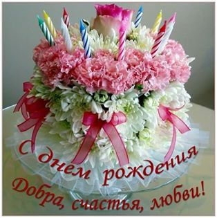 Торт к Дню Рождения прекрасный
