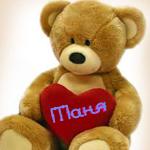 Медведь с сердцем с именем таня
