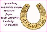 http://liubavyshka.ru/_ph/50/2/273752086.jpg