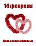 Гиф gif 14 февраля-день всех влюблённых рисунок