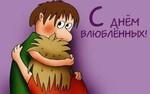 Гиф gif С днём влюблённых! рисунок