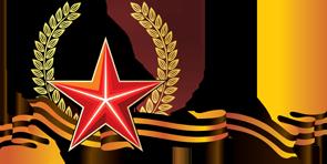 Звезда и георгиевская лента