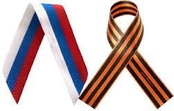 Смайлик Георгиевская ленточка и ленточка с цветами нашего флага аватар