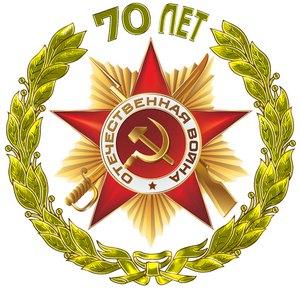 70 лет Великой Победы наших отцов и дедов