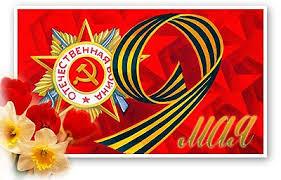 9 Мая - наш праздник! День победы)