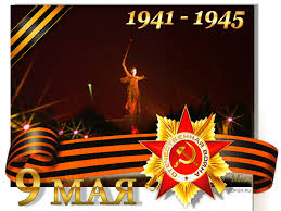 Смайлик 9 Мая! Победа! 1941-1945 аватар