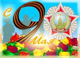 Гиф gif 9 Мая - наш праздник! День победы! Цветы рисунок