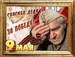 Смайлик С Днем победы! Спасибо деду за победу! аватар