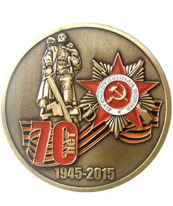 МЕДАЛЬ НАСТОЛЬНАЯ 70 лет Победы в Великой Отечественной В...