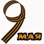Смайлик 9 мая георгиевской ленточкой аватар