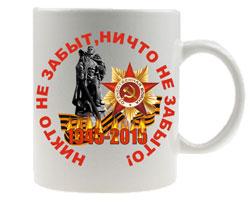Кружка 70 лет Победы в Великой Отечественной войне