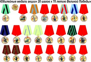 Медали Великой Победы