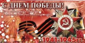 Картинка Отечественная война. С днем Победы! 1941-1945 анимация