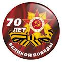 70 Лет Великой Победы. Значек