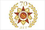 70 лет Великой Победы! Слава