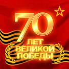 70 летию Великой Победы посвящается