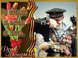 9 мая. Праздник победы! <b>Со</b> <b>слезами</b> <b>на</b> <b>глазах</b> картинки смайлики