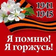 Гиф gif Я помню! Я горжусь!  1941-1945 рисунок