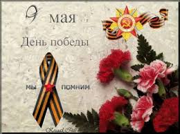 9 мая. Поздравляем с праздником  Победы. Помним!