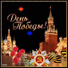 Картинка Отечественная война. С днем Победы! Салют над кремлем анимация