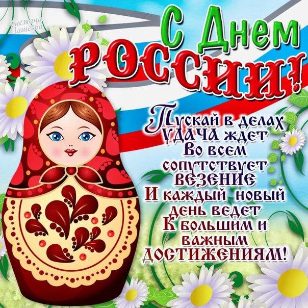 Открытки на день россии 12 июня