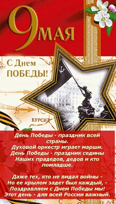 9 мая день победы открытки поздравительные открытки с