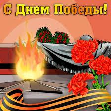 С Днем Победы! У вечного огня картинки смайлики