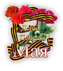 9 мая. Поздравляем с праздником  Победы картинки смайлики