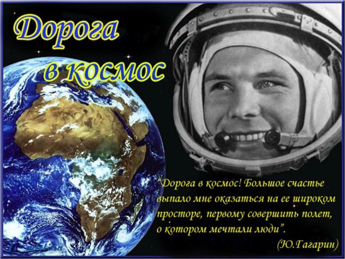 Смайлики картинки гиф анимации: С Днем Космонавтики! Ю.Гагарин скачать