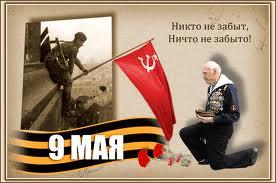 9 мая - День Победы. Никто не забыт и ничто не забыто!