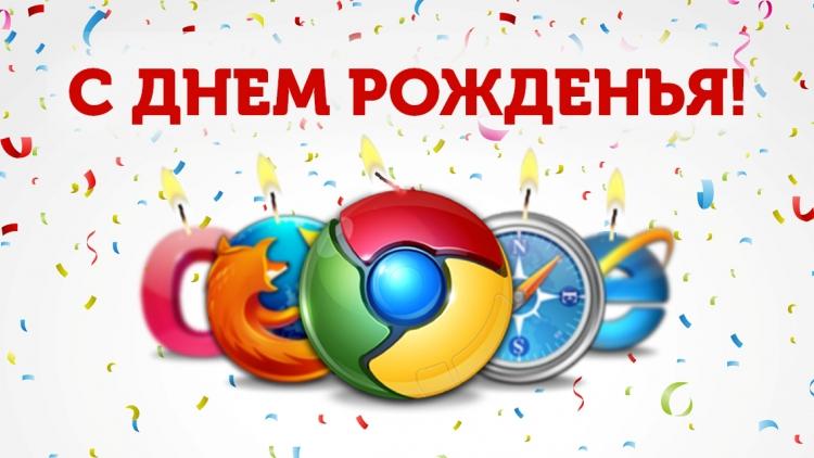 Поздравление С Днем Интернета В Прозе