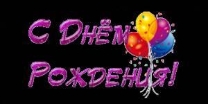 Смайлик С Днем Рождения! Разноцветные шары аватар