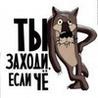Волк из мультфильма жил был пёс (ты заходи если чё) смайлик анимация